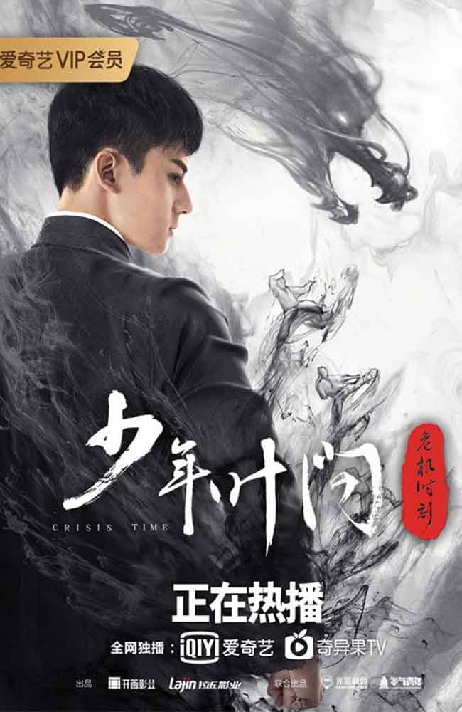 Ver Pelicula Young Ip Man: Crisis Time Online HD